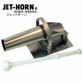 JET-HORN ジェットホーン JH-10